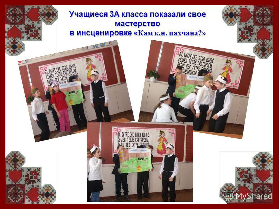 Учащиеся 3А класса показали свое мастерство в инсценировке «Кам к.н. пахчана ?»