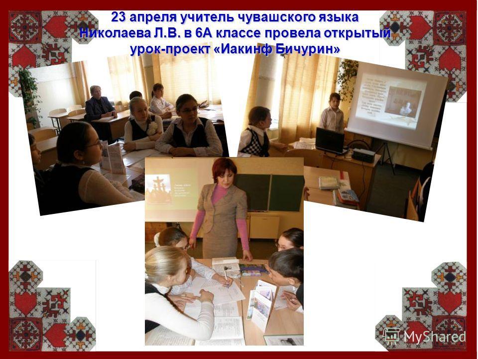 23 апреля учитель чувашского языка Николаева Л.В. в 6А классе провела открытый урок-проект «Иакинф Бичурин»