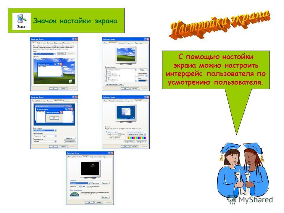 Значок настойки экрана С помощью настойки экрана можно настроить интерфейс пользователя по усмотрению пользователя.