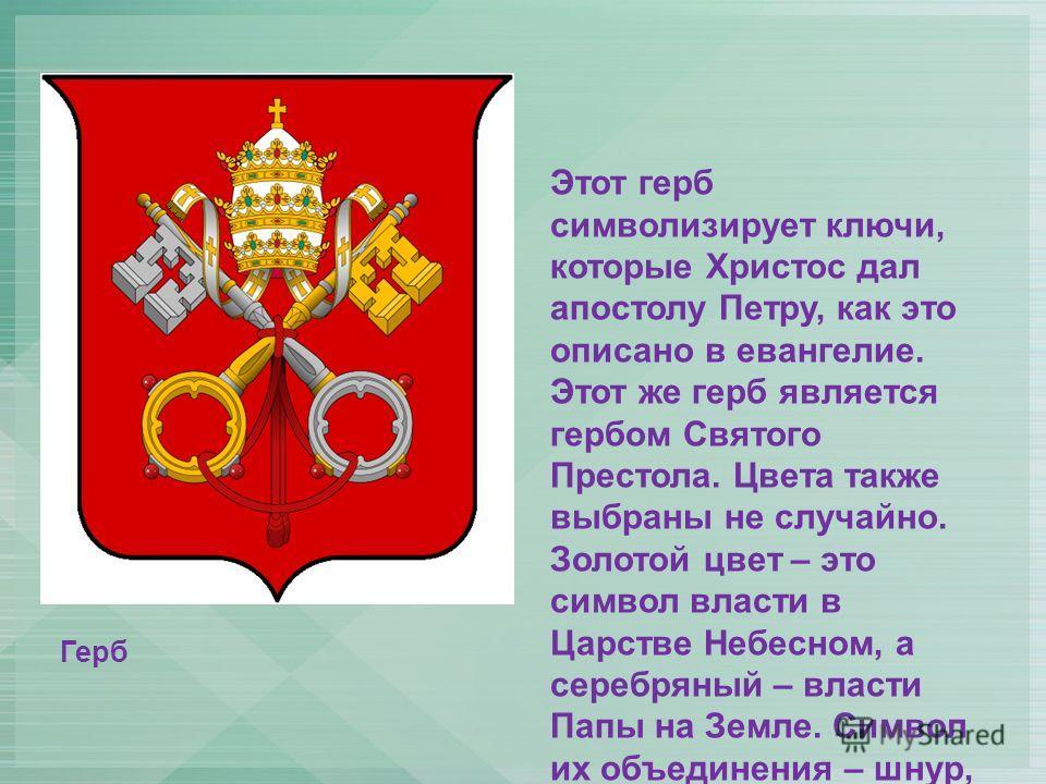Этот герб символизирует ключи, которые Христос дал апостолу Петру, как это описано в евангелие. Этот же герб является гербом Святого Престола. Цвета также выбраны не случайно. Золотой цвет – это символ власти в Царстве Небесном, а серебряный – власти