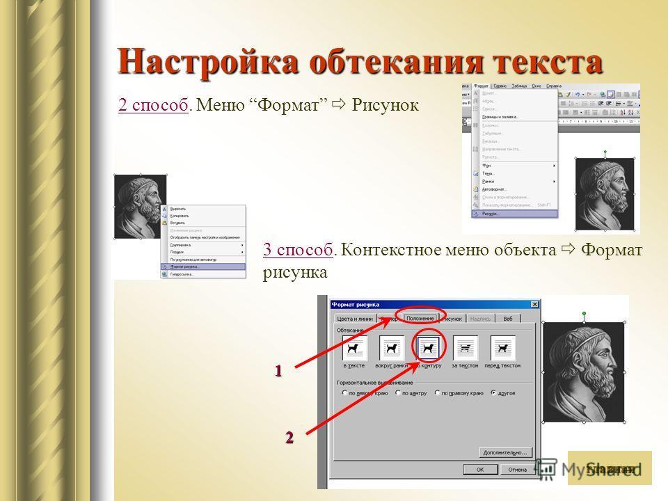 Как сделать текст по всей фотографии 268