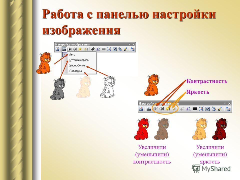 Работа с панелью настройки изображения Контрастность Яркость Увеличили (уменьшили) контрастность Увеличили (уменьшили) яркость