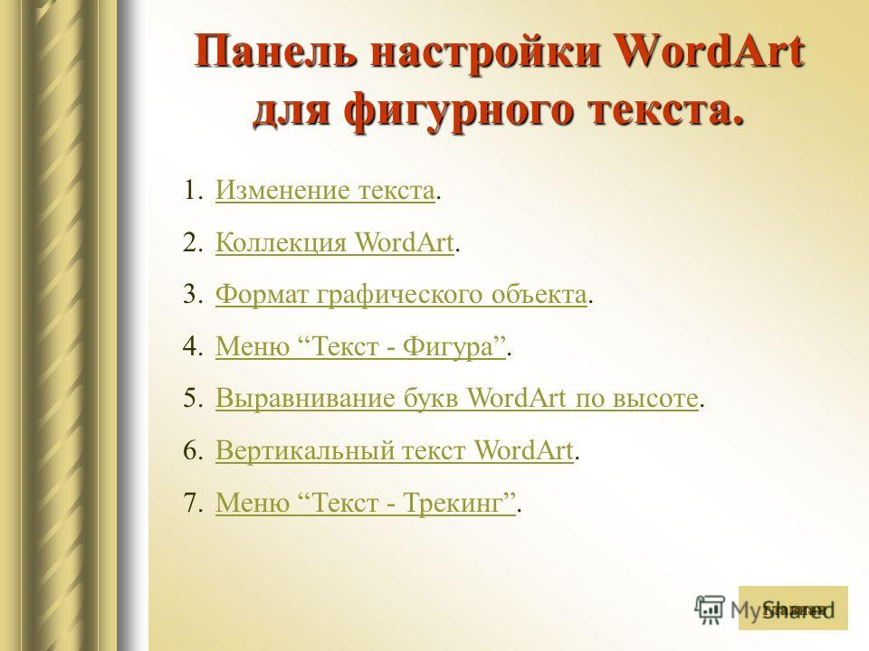 Панель настройки WordArt для фигурного текста. главная 1.Изменение текста.Изменение текста 2.Коллекция WordArt.Коллекция WordArt 3.Формат графического объекта.Формат графического объекта 4.Меню Текст - Фигура.Меню Текст - Фигура 5.Выравнивание букв W