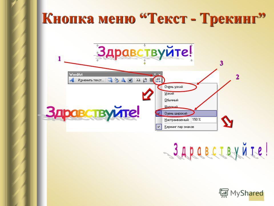 Кнопка меню Текст - Трекинг 2 1 3