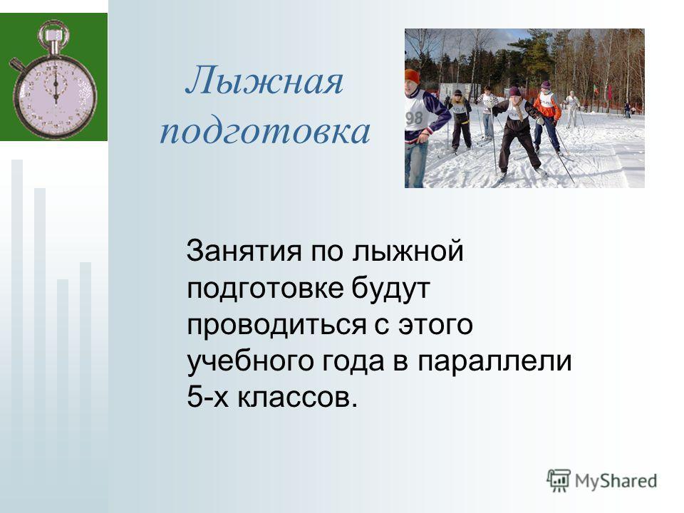 Лыжная подготовка Занятия по лыжной подготовке будут проводиться с этого учебного года в параллели 5-х классов.