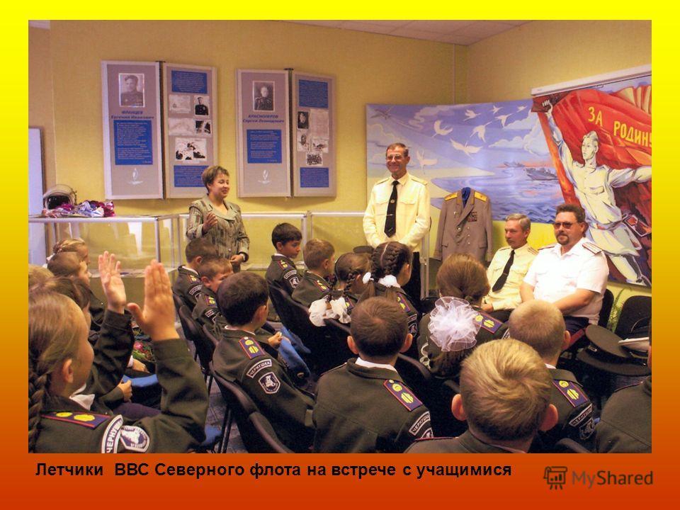 Летчики ВВС Северного флота на встрече с учащимися
