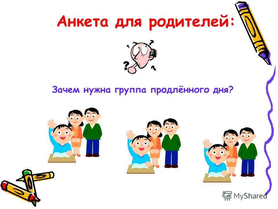 Анкета для родителей: Зачем нужна группа продлённого дня?