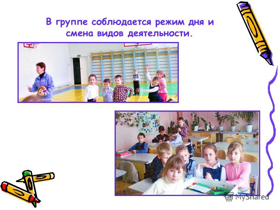 В группе соблюдается режим дня и смена видов деятельности.