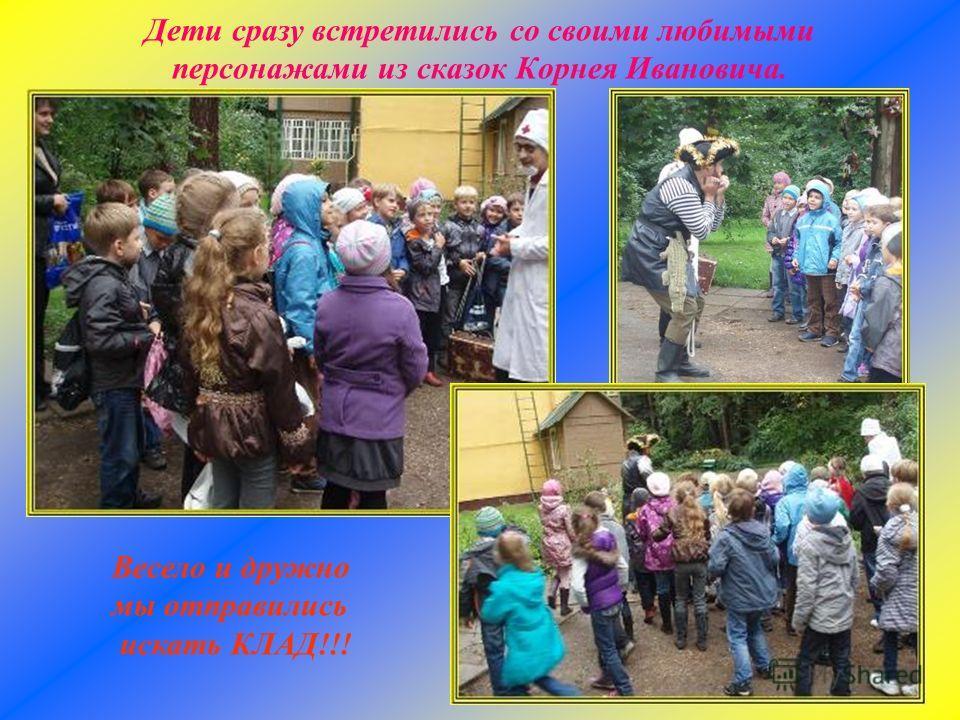 Дети сразу встретились со своими любимыми персонажами из сказок Корнея Ивановича. Весело и дружно мы отправились искать КЛАД!!!