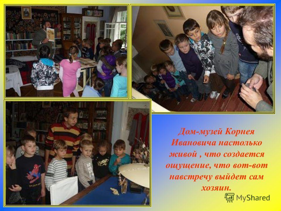 Дом-музей Корнея Ивановича настолько живой, что создается ощущение, что вот-вот навстречу выйдет сам хозяин.