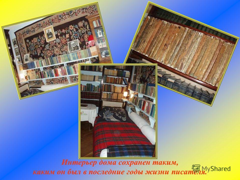 Интерьер дома сохранен таким, каким он был в последние годы жизни писателя.