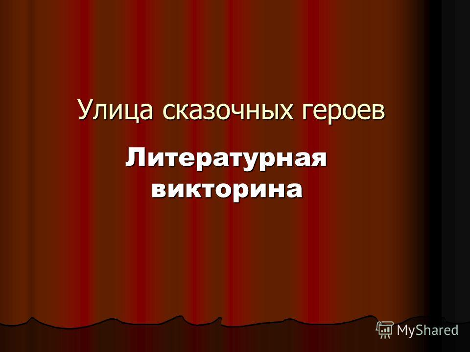 Улица сказочных героев Литературная викторина