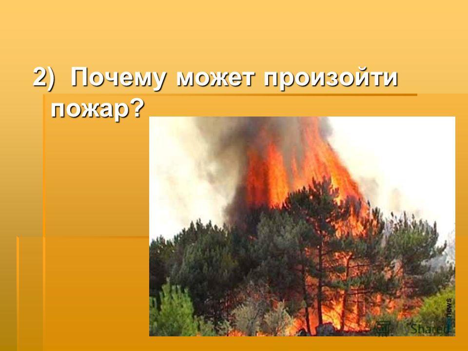 2) Почему может произойти пожар?