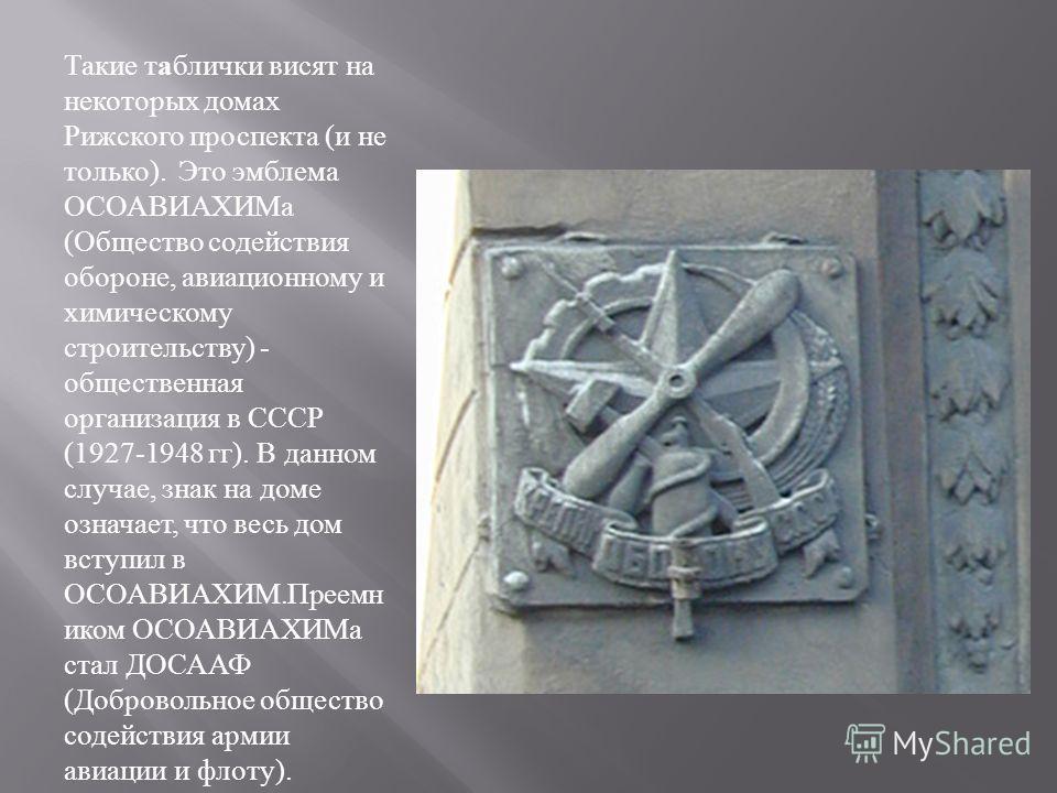Такие таблички висят на некоторых домах Рижского проспекта ( и не только ). Это эмблема ОСОАВИАХИМа ( Общество содействия обороне, авиационному и химическому строительству ) - общественная организация в СССР (1927-1948 гг ). В данном случае, знак на