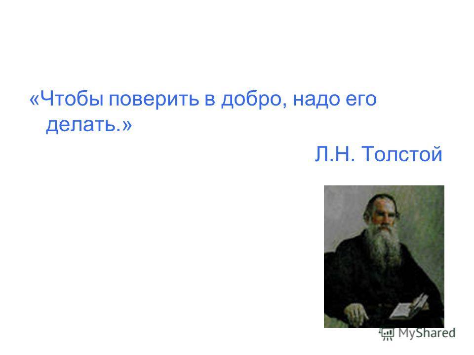 «Чтобы поверить в добро, надо его делать.» Л.Н. Толстой