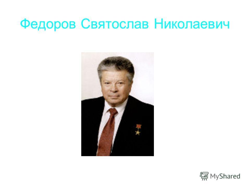 Федоров Святослав Николаевич