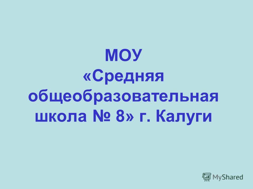 МОУ «Средняя общеобразовательная школа 8» г. Калуги