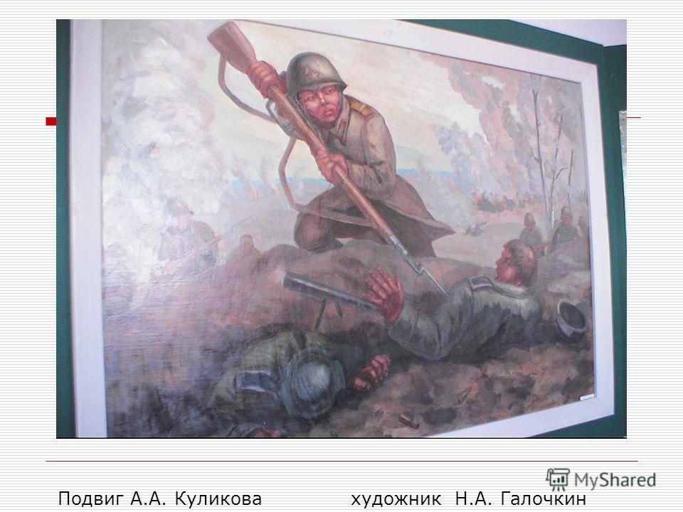 Подвиг А.А. Куликова художник Н.А. Галочкин