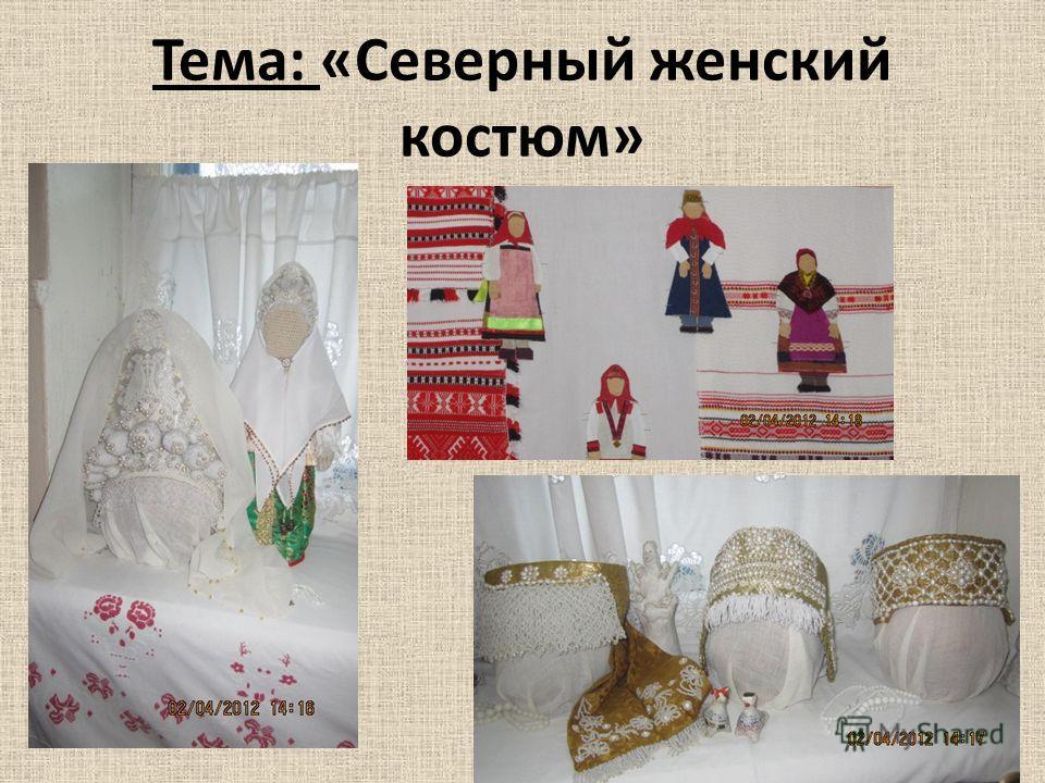 Тема: «Северный женский костюм»
