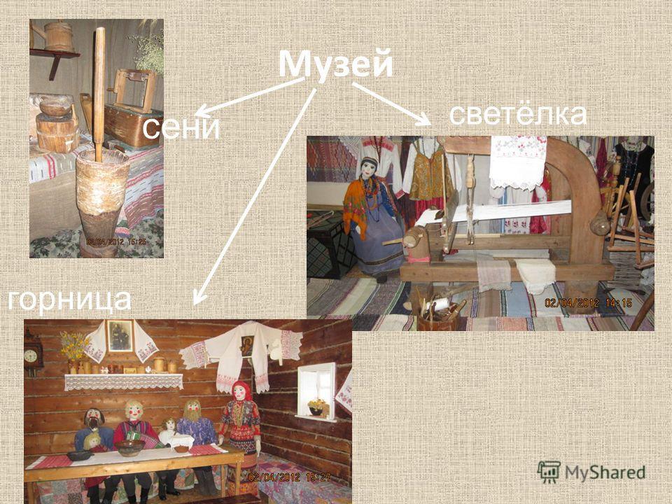 Музей сени светёлка горница