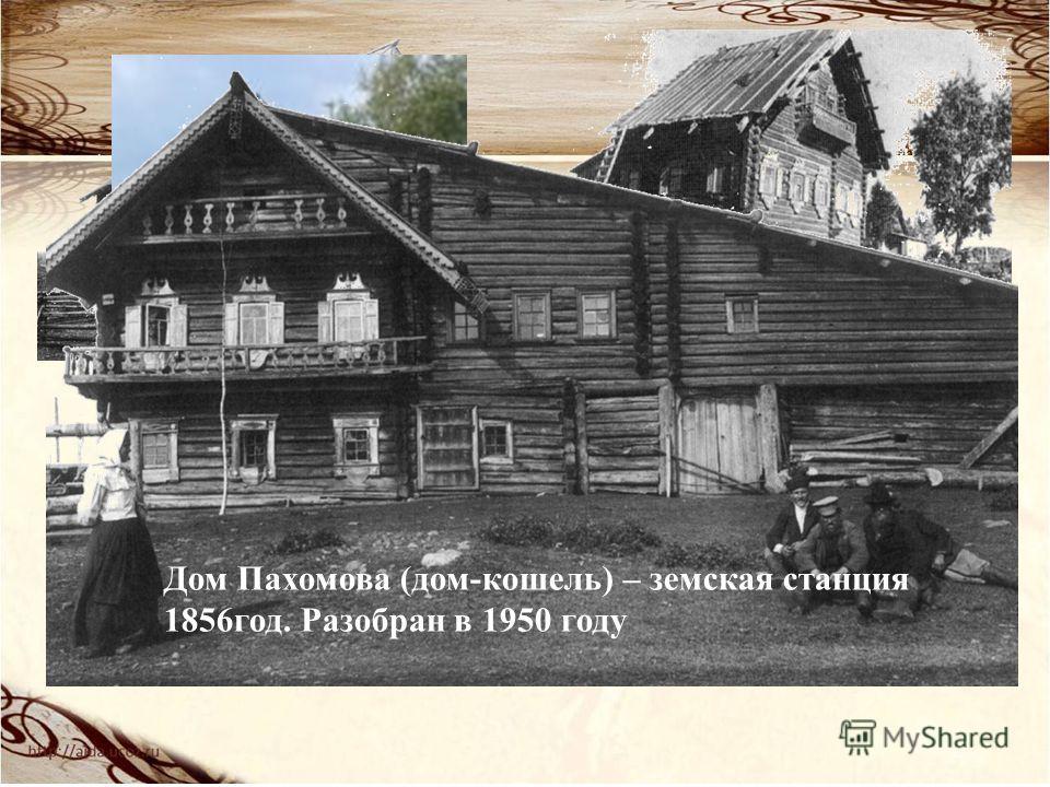 Дом Костина в Верховье постройки 1871года Тогда... и сегодня... Дом Пахомова (дом-кошель) – земская станция 1856год. Разобран в 1950 году