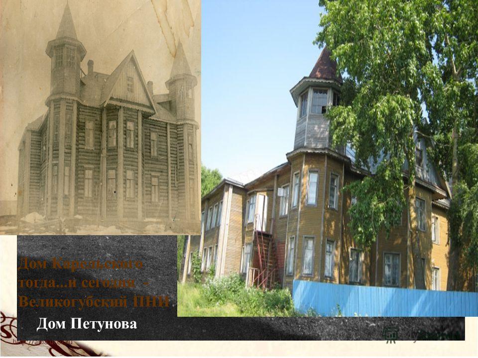 Дом купца Михеева тогда... и в наши дни Дом Петунова Дом Карельского тогда...и сегодня - Великогубский ПНИ