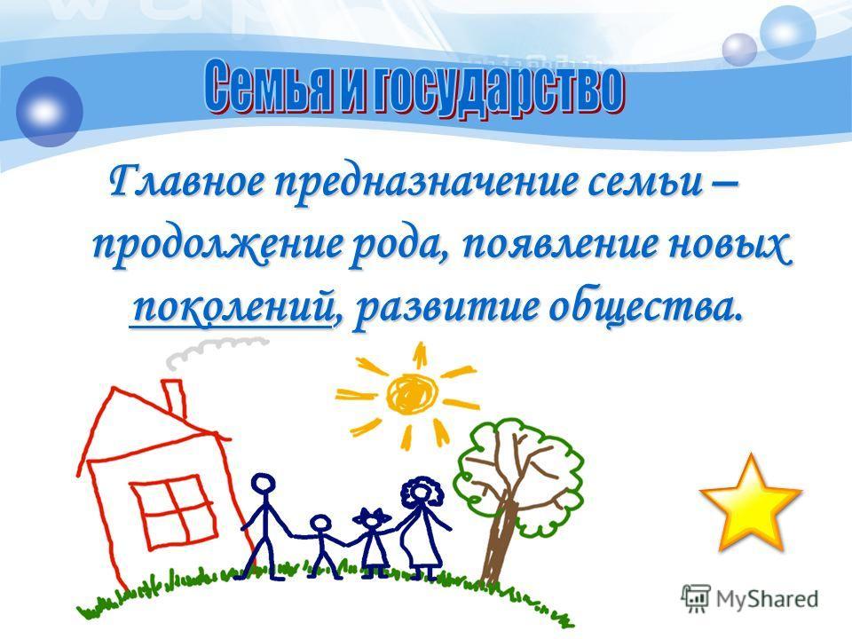 Главное предназначение семьи – продолжение рода, появление новых поколений, развитие общества.
