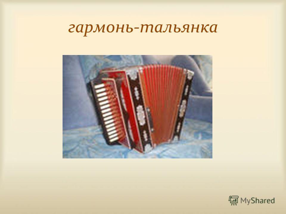 гармонь-тальянка