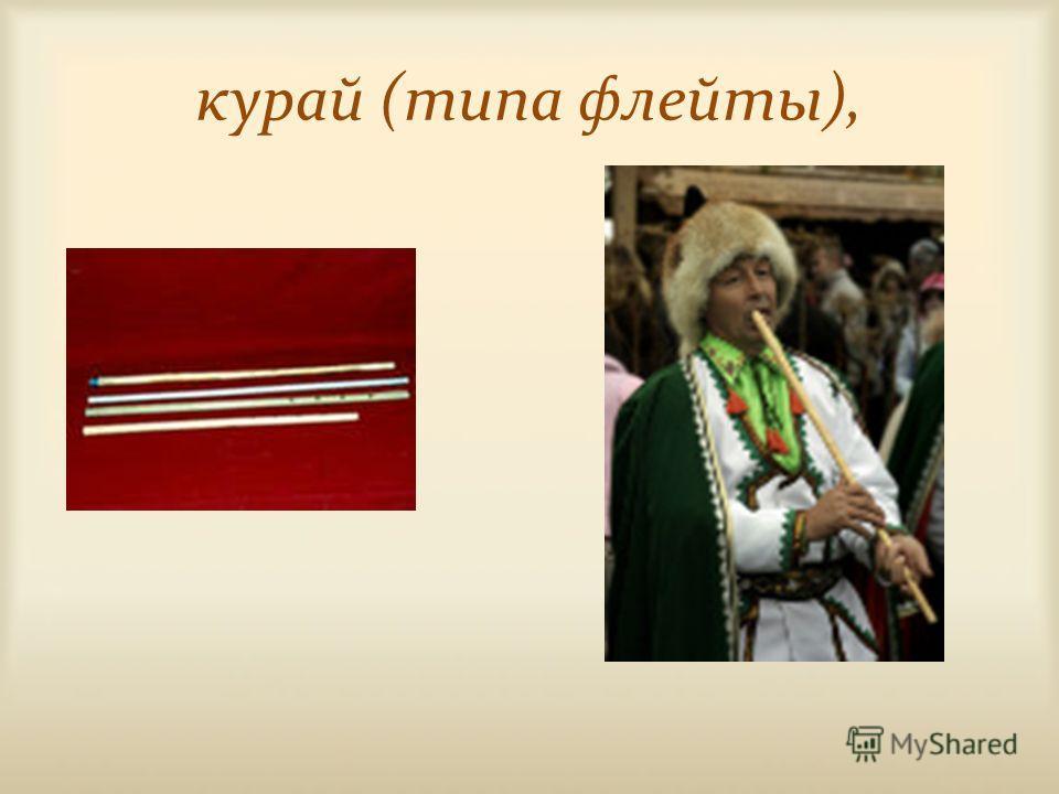 курай (типа флейты),