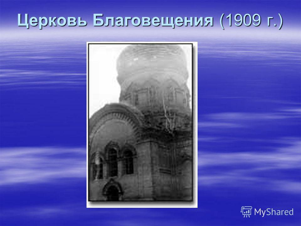 Церковь Благовещения (1909 г.)