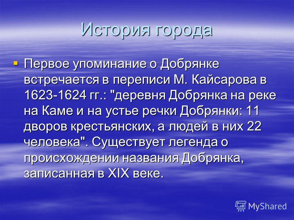 История города Первое упоминание о Добрянке встречается в переписи М. Кайсарова в 1623-1624 гг.: