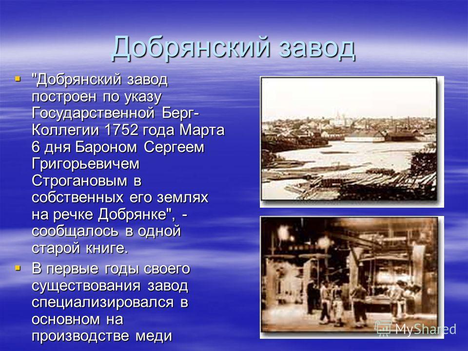 Добрянский завод