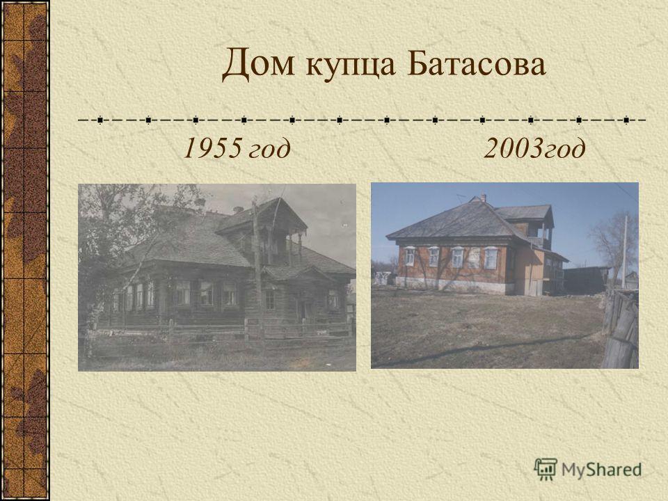 Дом купца Батасова 1955 год 2003год