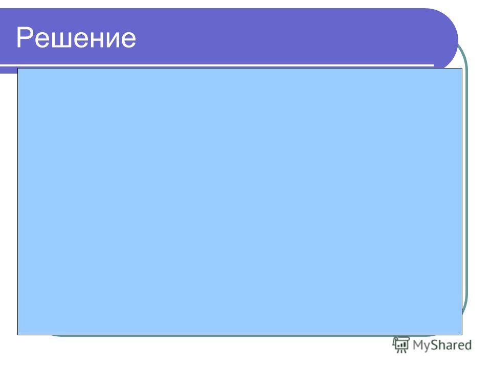 Решение Где N- мощность алфавита, I- информационная емкость одного символа алфавита, отсюда находим : Ответ: в алфавите 4 символа