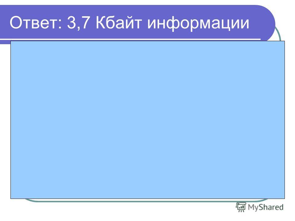 Ответ: 3,7 Кбайт информации 1. Скорость чтения 250 символов/мин 2. Количество прочитанных символов: 250*20=5000 символов текста 3. Информационная мощность одного символа: 6 бит 4. Информационный объем прочитанного текста: 6*5000=30 000 бит = 3750 бай