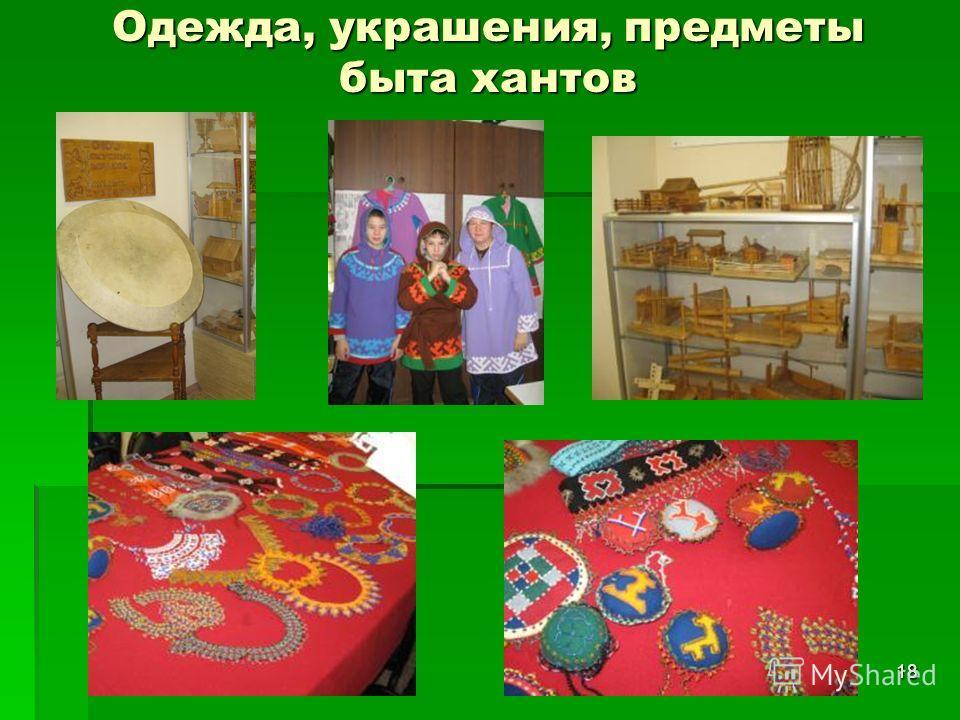 Одежда, украшения, предметы быта хантов 18