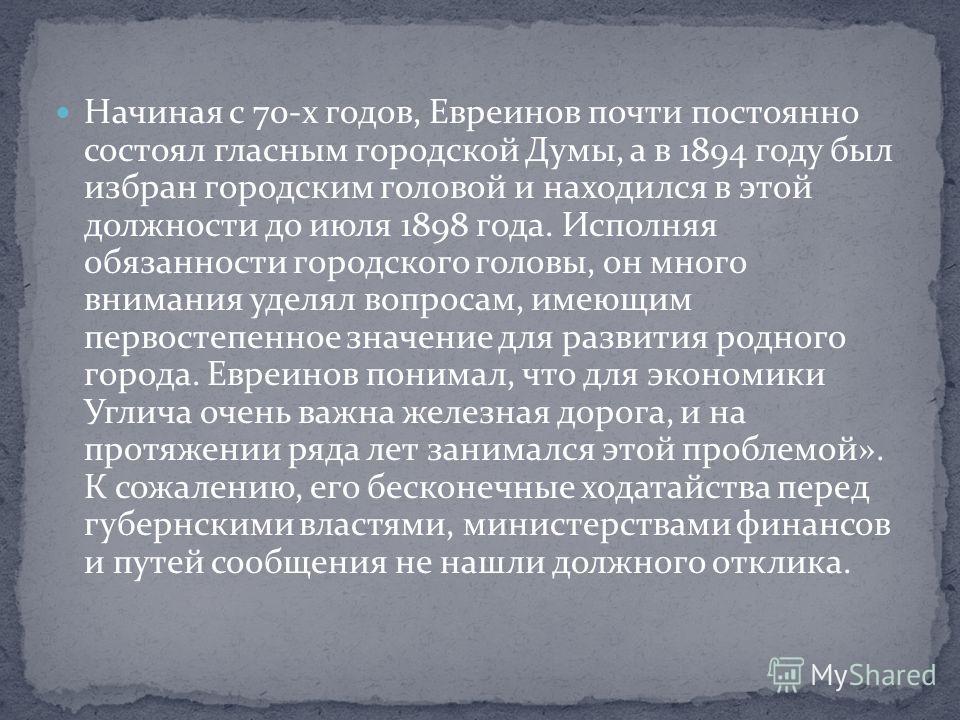 Начиная с 70-х годов, Евреинов почти постоянно состоял гласным городской Думы, а в 1894 году был избран городским головой и находился в этой должности до июля 1898 года. Исполняя обязанности городского головы, он много внимания уделял вопросам, имеющ