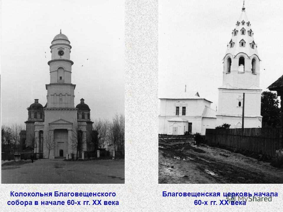 Колокольня Благовещенского собора в начале 60-х гг. XX века Благовещенская церковь начала 60-х гг. ХХ века