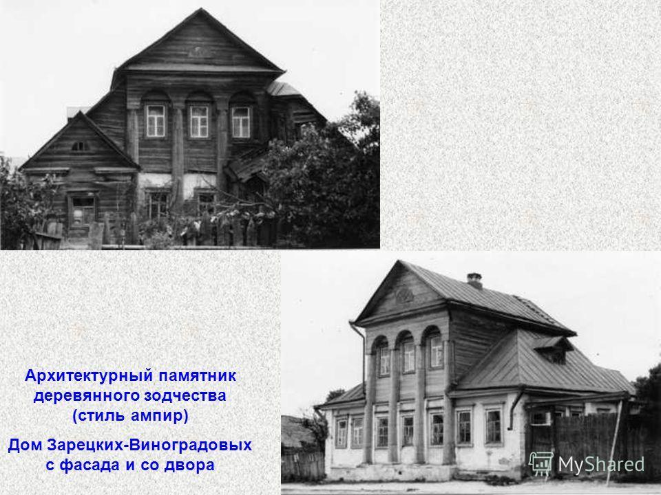 Архитектурный памятник деревянного зодчества (стиль ампир) Дом Зарецких-Виноградовых с фасада и со двора