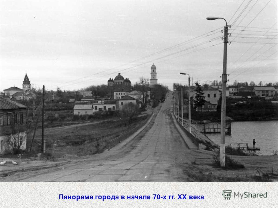 Панорама города в начале 70-х гг. ХХ века