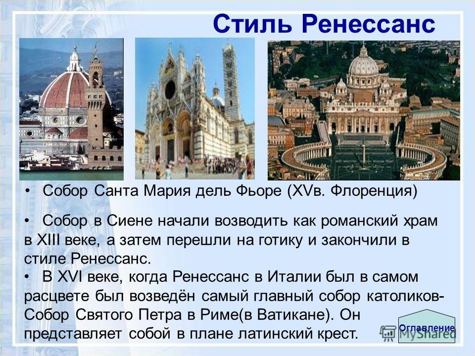 Собор Санта Мария дель Фьоре (XVв. Флоренция) Стиль Ренессанс Собор в Сиене начали возводить как романский храм в XIII веке, а затем перешли на готику и закончили в стиле Ренессанс. В XVI веке, когда Ренессанс в Италии был в самом расцвете был возвед