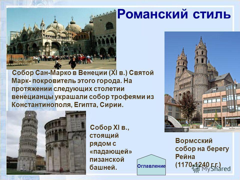 Собор XI в., стоящий рядом с «падающей» пизанской башней. Собор Сан-Марко в Венеции (XI в.) Святой Марк- покровитель этого города. На протяжении следующих столетии венецианцы украшали собор трофеями из Константинополя, Египта, Сирии. Вормсский собор