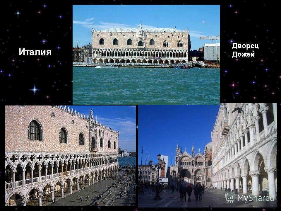 Италия Дворец Дожей