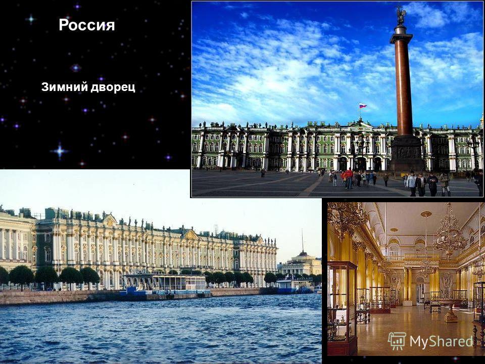 Россия Зимний дворец