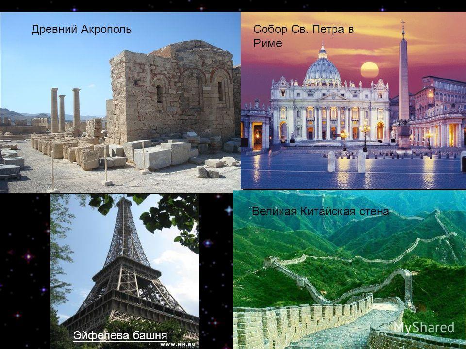 Древний Акрополь Великая Китайская стена Собор Св. Петра в Риме Эйфелева башня