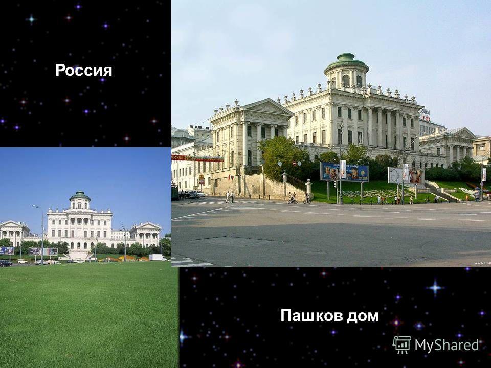 Россия Пашков дом