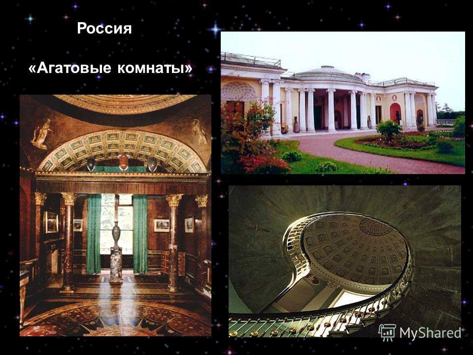 Россия «Агатовые комнаты»