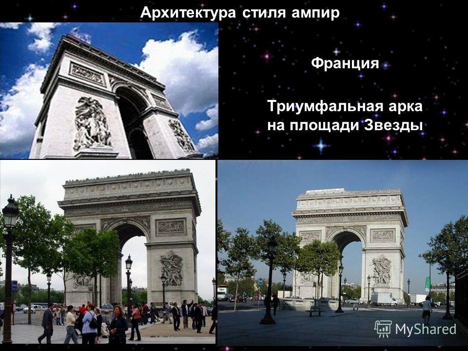 Архитектура стиля ампир Триумфальная арка на площади Звезды Франция