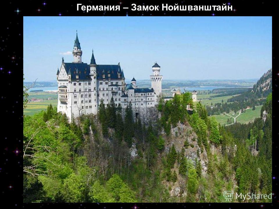 Германия – Замок Нойшванштайн