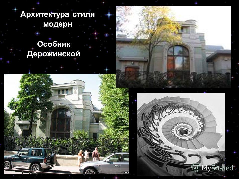 Архитектура стиля модерн Особняк Дерожинской